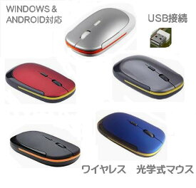 ワイヤレスマウス おすすめ 光学式 USB 無線 軽量 コードレス マウス ZVZDA 光学式 電池 USB 無線 軽量 無線マウス 3ボタン パソコン PC 周辺機器 TEC-V-MS-ZVZDD【メール便発送・代引不可】
