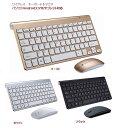 Android対応 無線 デザイン マウス キーボード セット パソコン PC 周辺機器 無線 USB ワイヤレス コードレス スタ…