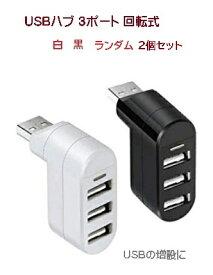 USB 3ポート USBハブ 【2個セット】コンパクト 回転式 USB2.0 データ転送対応 パソコン PC 周辺機器 増設 TEC-2-ITOHUBD 小型 スマホ 充電