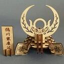 五月人形3Dパズル組立兜:戦国武将「徳川家康」:組立完成品(キット品は別注文):組木造形「カチッとクロス」:兜と…