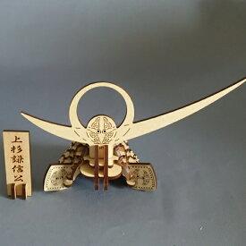 五月人形3Dパズル組立兜:戦国武将「上杉謙信」:組立完成品(キット品は別売):組木造形「カチッとクロス」