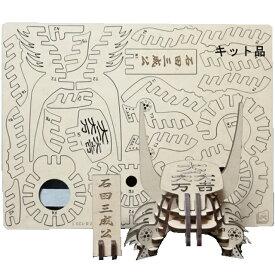 五月人形兜3Dパズル組立:戦国武将「石田三成」:キット品(購入時ピース平板):組木造形「カチッとクロス」:兜と武将名以外の写真は別売