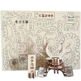 五月人形兜3Dパズル組立:戦国武将「本多忠勝」:キット品(購入時ピース平板):組木造形「カチッとクロス」:兜と武将名以外の写真は別売 送料無料