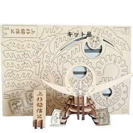 五月人形3Dパズル組立兜:戦国武将「上杉謙信」:キット品(購入時ピース平板):組木造形「カチッとクロス」