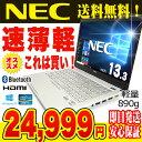 これは買い! ノートパソコン 中古 SSD 速い!軽い!薄い! NEC ウルトラブック VersaPro VK18T/G-G 初期設定不要 す…
