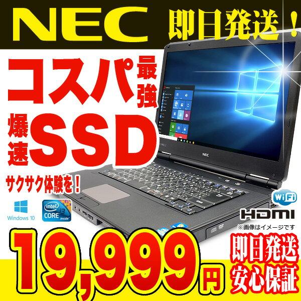 ノートパソコン 中古 ssd コスパ最強! Windows10 今だけ第2世代Corei3 4GBメモリ 中古パソコン NEC VersaPro A4ノート WPS Office 付き 【中古】 【送料無料】