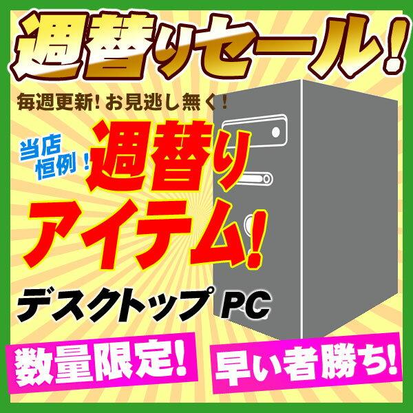 ★週替わりセール デスクトップパソコン 中古 Office付き 一体型 フルHD 第4世代 Windows10 hp Compaq ProOne 600 G1 All-in-One AIO Core i5 4GBメモリ 21.5型 中古パソコン 中古デスクトップパソコン