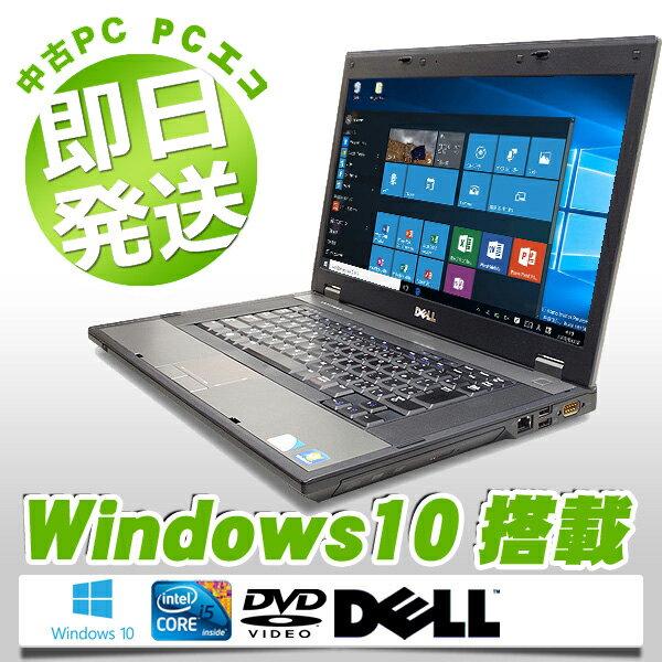 ノートパソコン 中古 DELL 中古パソコン Latitude E5510 Core i5 訳あり 4GBメモリ 15.6インチ Windows10 WPS Office 付き 【中古】 【送料無料】