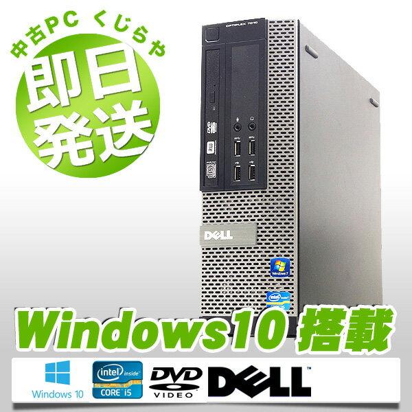 中古デスクトップパソコン DELL 中古パソコン Optiplex 7010SFF Core i5 訳あり 4GBメモリ Windows10 MicrosoftOffice2010 H&B 【中古】 【送料無料】