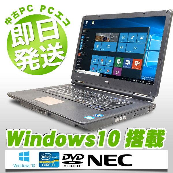 中古ノートパソコン NEC 中古パソコン VersaPro VK24LX-F(VX-F) Corei3 4GBメモリ 15.6インチ Windows10 MicrosoftOffice2010 H&B 【中古】 【送料無料】