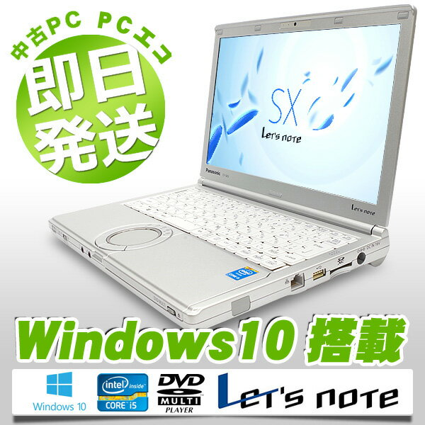 中古ノートパソコン Panasonic 中古パソコン 大容量HDD Let'snote CF-SX2JE8DS Core i5 4GBメモリ 12.1インチ DVDマルチ Windows10 MicrosoftOffice2010 【中古】 【送料無料】