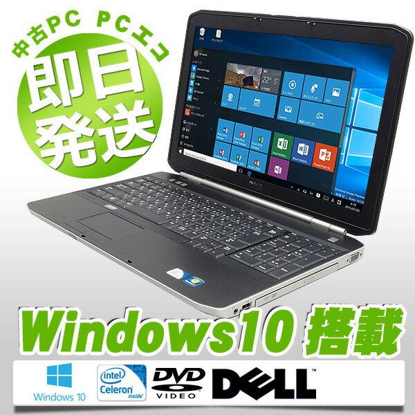 中古ノートパソコン DELL 中古パソコン Latitude E5520 Celeron Dual-Core 2GBメモリ 15.6インチ Windows10 MicrosoftOffice2010 【中古】 【送料無料】