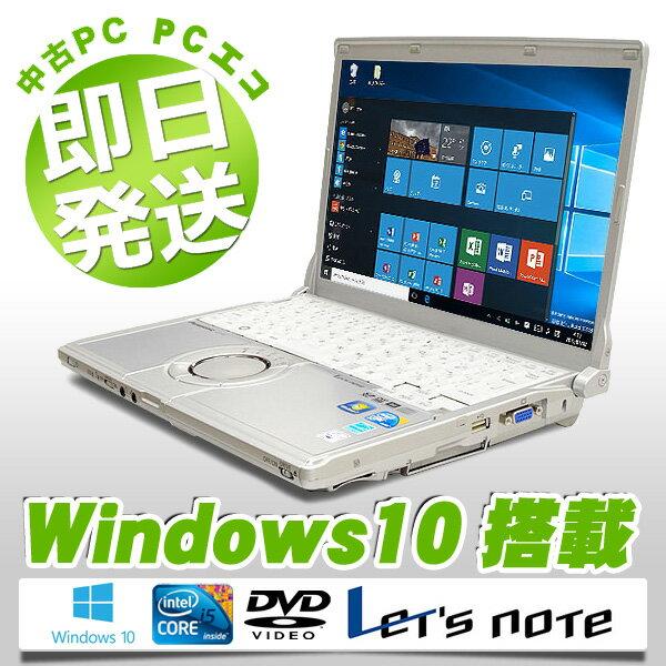 Panasonic ノートパソコン 中古パソコン Let'snote CF-S9LW Core i5 3GBメモリ 12.1インチワイド DVD-ROMドライブ Windows10 MicrosoftOffice2007 【中古】 【送料無料】