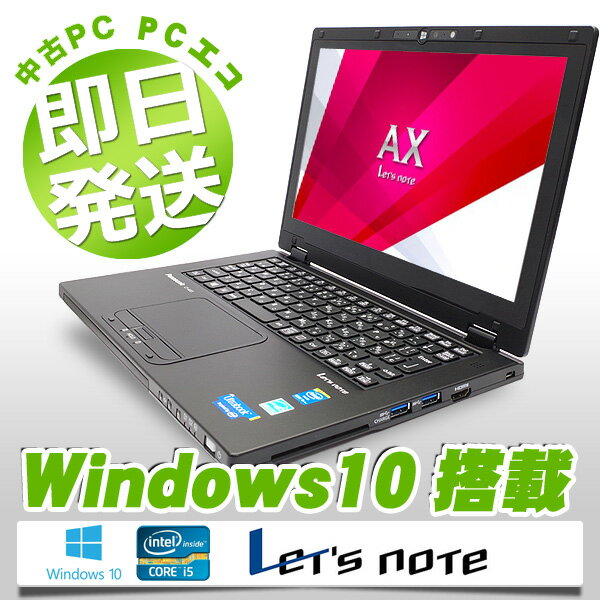 Panasonic ノートパソコン 中古パソコン SSD Let'snote CF-AX3ED5CS Core i5 4GBメモリ 11.6インチ Windows10 MicrosoftOffice2007 【中古】 【送料無料】