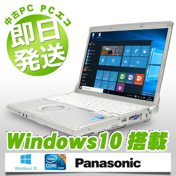 Panasonic ノートパソコン 中古パソコン Let'snote CF-N9JWCDPS Core i5 4GBメモリ 12.1インチ Windows10 MicrosoftOffice2010 Home and Business 【中古】 【送料無料】