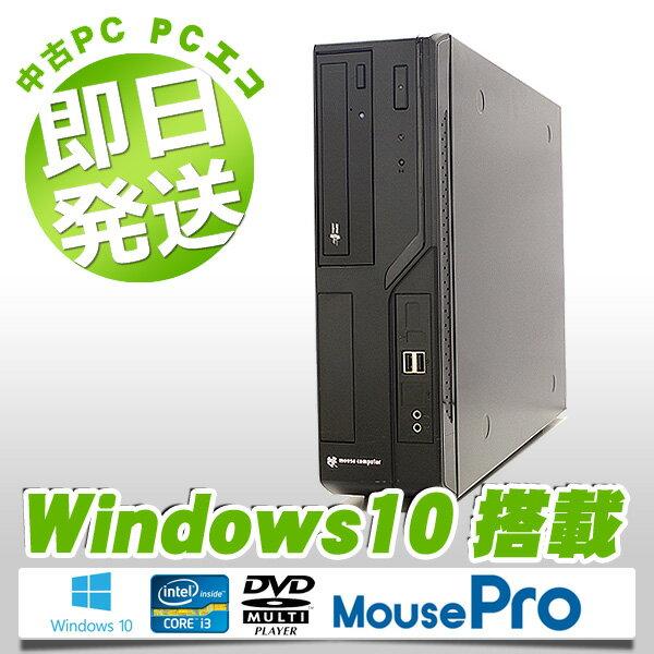 中古デスクトップパソコン Mouse 中古パソコン 500GB MousePro-iS370B Core i3 4GBメモリ DVDマルチ Windows10 WPS Office 付き 【中古】 【送料無料】