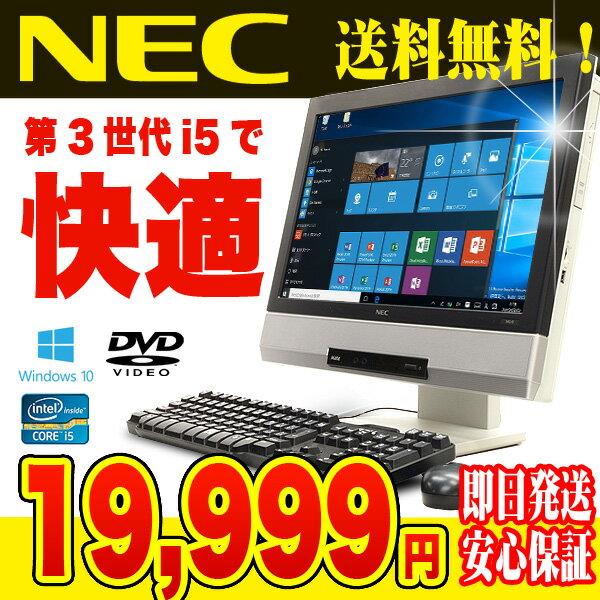 NEC デスクトップパソコン 中古パソコン Mate MK25TG-E Core i5 4GBメモリ 19インチワイド DVD-ROMドライブ Windows10 WPS Office 付き 【中古】 【送料無料】