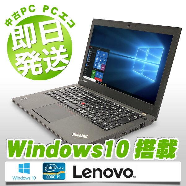 中古ノートパソコン Lenovo 中古パソコン 薄型 大容量HDD ThinkPad X240 Core i5 訳あり 4GBメモリ 12.5インチ Windows10 Office 付き 【中古】 【送料無料】