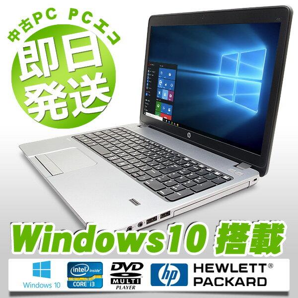 中古ノートパソコン HP 中古パソコン テンキー付き ProBook 450 G1 Core i3 4GBメモリ 15.6インチ DVDマルチ Windows10 MicrosoftOffice2010 【中古】 【送料無料】
