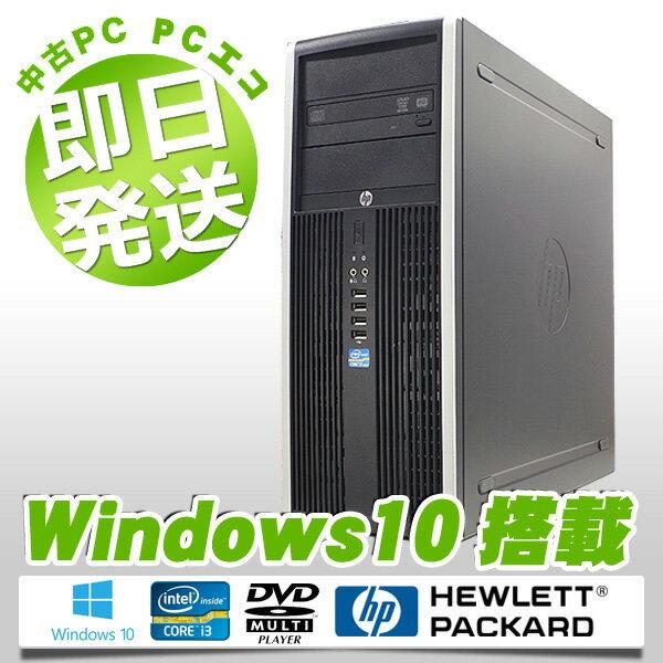 中古デスクトップパソコン HP 中古パソコン デュアルモニタ対応 Compaq Elite 8300 CMT Core i3 4GBメモリ DVDマルチ Windows10 Quadro600MicrosoftOffice2010 【中古】 【送料無料】
