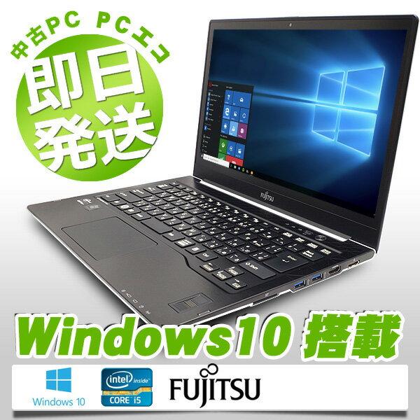 中古ノートパソコン 富士通 中古パソコン ウルトラブック SSD LIFEBOOK U772/F Core i5 4GBメモリ 14インチ Windows10 MicrosoftOffice2007 【中古】 【送料無料】