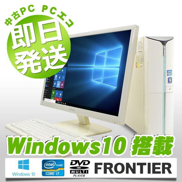 中古デスクトップパソコン Frontier 中古パソコン 大容量HDD フルHD FRS711/23A Core i7 訳あり 4GBメモリ 23インチ DVDマルチ Windows10 MicrosoftOffice2007 【中古】 【送料無料】