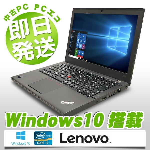 中古ノートパソコン Lenovo 中古パソコン 薄型 大容量HDD ThinkPad X240 Core i5 訳あり 4GBメモリ 12.5インチ Windows10 WPS Office 付き 【中古】 【送料無料】