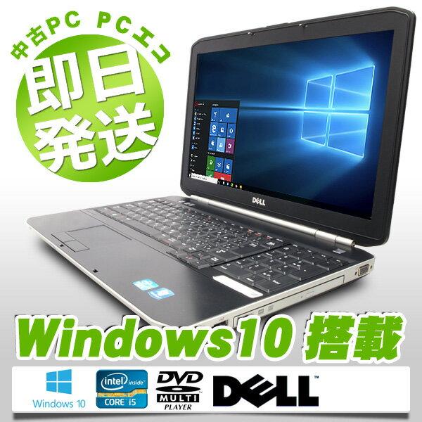 ノートパソコン 中古 DELL 中古パソコン テンキー Latitude E5520 Core i5 4GBメモリ 15.6インチ DVDマルチ Windows10 WPS Office 付き 【中古】 【送料無料】
