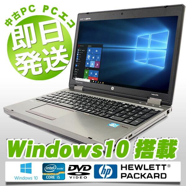 中古ノートパソコン HP 中古パソコン テンキー付き ProBook 6570b Core i5 訳あり 4GBメモリ 15.6インチ Windows10 MicrosoftOffice2010 H&B 【中古】 【送料無料】