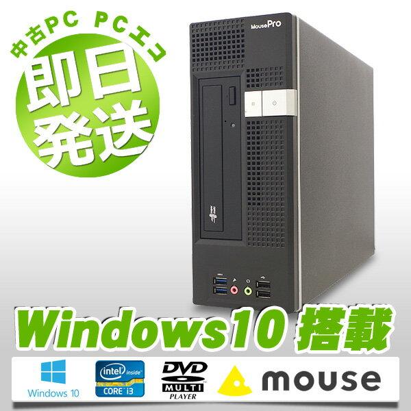 中古デスクトップパソコン Mouse 中古パソコン 500GB MousePro-S270B Core i3 8GBメモリ DVDマルチ Windows10 Office 付き 【中古】 【送料無料】