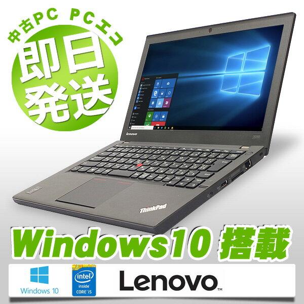 中古ノートパソコン Lenovo 中古パソコン 良品 キレイ ThinkPad X240 Core i5 訳あり 8GBメモリ 12.5インチ Windows10 Office 付き 【中古】 【送料無料】