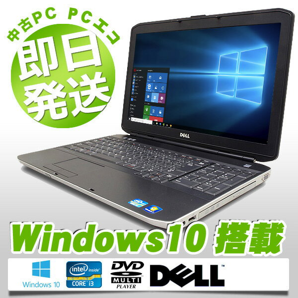 ノートパソコン 中古 DELL 中古パソコン フルHD テンキー Latitude E5530 Core i3 4GBメモリ 15.6インチ DVDマルチ Windows10 Office 付き 【中古】 【送料無料】