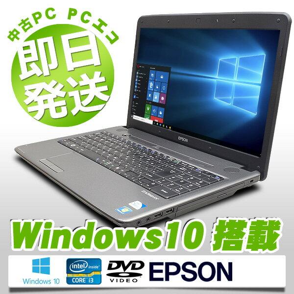 中古ノートパソコン EPSON 中古パソコン テンキー付き 500GB Endeavor NJ3700 Core i3 4GBメモリ 15.6インチ Windows10 MicrosoftOffice2010 H&B 【中古】 【送料無料】