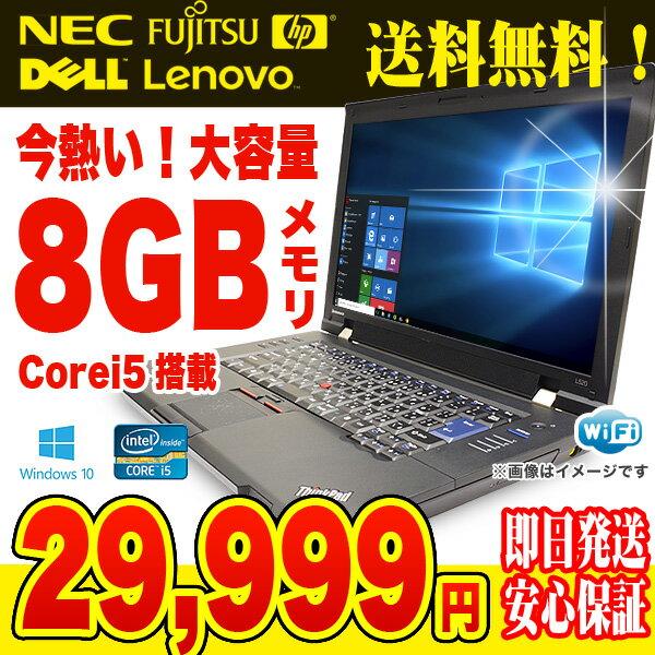 ノートパソコン 中古 中古パソコン 店長おまかせ8GBノート Coreiシリーズ 8GBメモリ 14〜15 インチ Windows10 WPS Office 付き 【中古】 【送料無料】