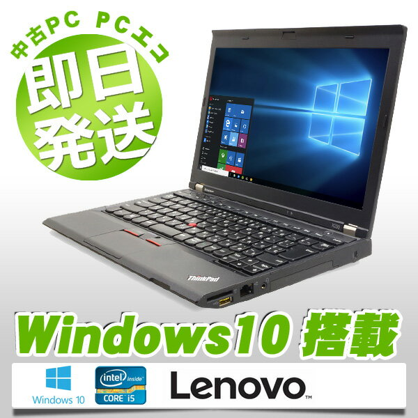 中古ノートパソコン Lenovo 中古パソコン ThinkPad X230 Core i5 訳あり 4GBメモリ 12.5インチ Windows10 MicrosoftOffice2013 【中古】 【送料無料】