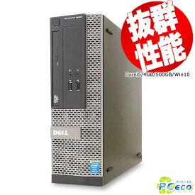 デスクトップパソコン 中古 DELL 中古パソコン 第4世代 Corei5 Optiplexシリーズ SFF Core i5 4GBメモリ Windows10 WPS Office 付き 【中古】 【送料無料】