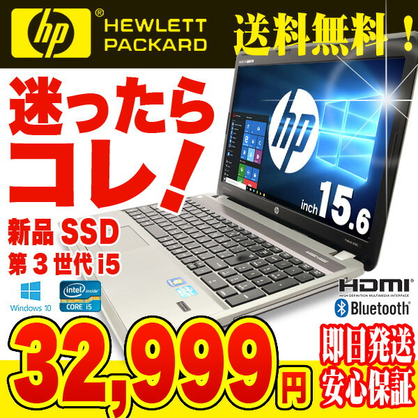ノートパソコン 中古 新品SSD 240GB テンキー 第3世代Corei5 HP ProBook 4540s 4GB 15.6 DVDマルチ Windows10 Office 付き 中古パソコン【中古】 【送料無料】