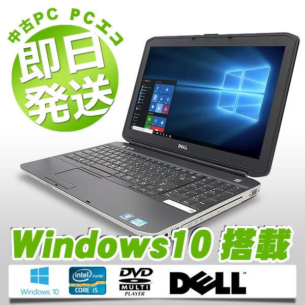 中古ノートパソコン DELL 中古パソコン 8GB テンキー Latitude E5530 Core i3 8GBメモリ 15.6インチ DVDマルチ Windows10 Office 付き 【中古】 【送料無料】