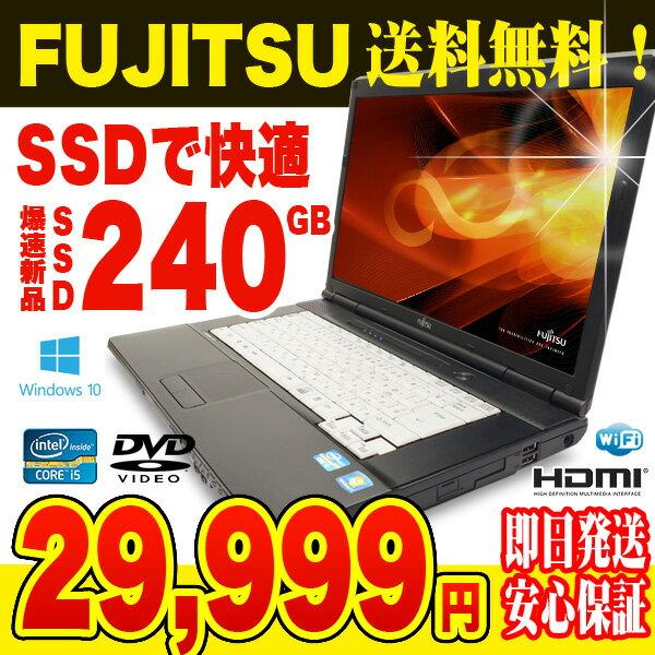 中古ノートパソコン 富士通 中古パソコン LIFEBOOK A561 新品SSD240GB Core i5 4GBメモリ 15.6インチ Windows10 Office 付き 【中古】 【送料無料】