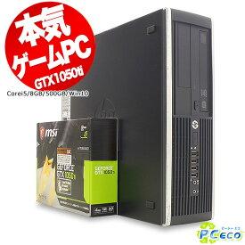 ゲーミングPC GTX1050ti 中古デスクトップパソコン HP 中古パソコン COMPAQ Core i5 8GBメモリ DVDマルチ Windows10 Office 付き 【中古】 【送料無料】