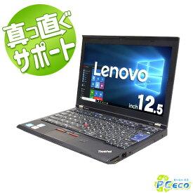 ノートパソコン 中古 Office付き SSD 新品キーボード Windows10 Lenovo ThinkPad X220 Core i5 4GBメモリ 12.5型 中古パソコン 中古ノートパソコン