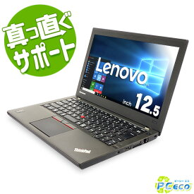 ノートパソコン 中古 Office付き 8GB 500GB 第5世代 薄型 Windows10 Lenovo ThinkPad X250 Core i5 8GBメモリ 12.5型 中古パソコン 中古ノートパソコン
