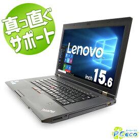 ノートパソコン 中古 Office付き 訳あり 高解像度 Windows10 Lenovo ThinkPad L530 Core i5 4GBメモリ 15.6型 中古パソコン 中古ノートパソコン