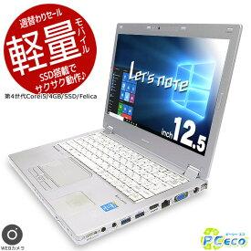 週替わりセールノートパソコン 中古 Office付き webカメラ SSD Felica Windows10 Panasonic Let'snote CF-MX3 Core i5 4GBメモリ 12.5型 中古パソコン 中古ノートパソコン