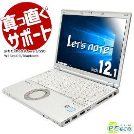 ノートパソコン 中古 Office付き 訳あり 訳あり Webカメラ SSD 第6世代Corei5 Windows10 Panasonic Let'snote CF-SZ5 Core i5 4GBメモリ 12.1型 中古パソコン 中古ノートパソコン