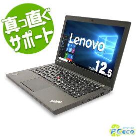 ノートパソコン 中古 Office付き 訳あり 薄型 ウルトラブック Windows10 Lenovo ThinkPad X240 Core i5 4GBメモリ 12.5型 中古パソコン 中古ノートパソコン
