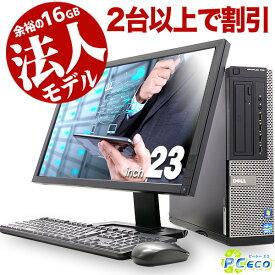 16GBメモリの強力性能! 中古 パソコン 法人 デスクトップパソコン 今だけ23型 液晶セット 法人向け 業務用 今だけ新品480GBSSD Corei5 DELL OptiPlex pc-eco 中古 専門 Windows10 Office付き 中古パソコン 中古デスクトップ 仕事 データ入力 打ち込み PC入力 タイピング