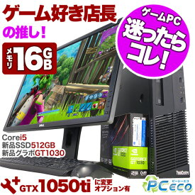 ゲーミングPC ゲーミングパソコン 512GB 16GB GT1030 デスクトップパソコン 中古 Office付き Windows10 店長おまかせ 23インチモニターセット Core i5 16GBメモリ 23型 中古パソコン 中古デスクトップパソコン ゲーム