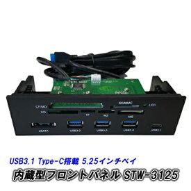 USB3.1 Type-C搭載 5.25インチベイ内蔵フロントパネル STW-3125