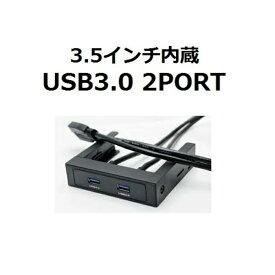 USB3.0 × 2ポート搭載3.5インチ内蔵フロントパネル STW-7008